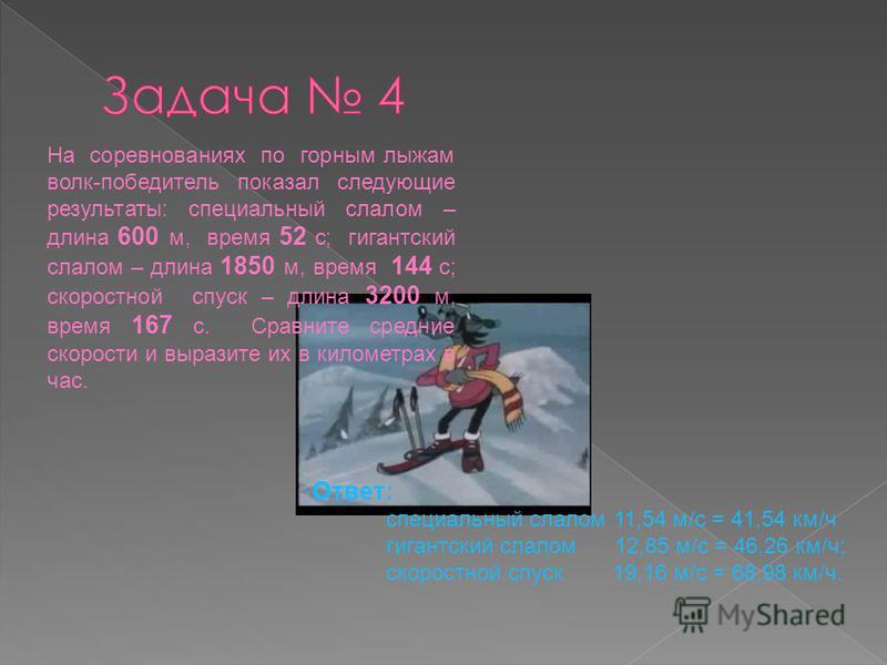 На соревнованиях по горным лыжам волк-победитель показал следующие результаты: специальный слалом – длина 600 м, время 52 с; гигантский слалом – длина 1850 м, время 144 с; скоростной спуск – длина 3200 м, время 167 с. Сравните средние скорости и выра