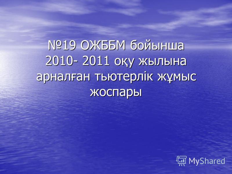 19 ОЖББМ бойынша 2010- 2011 оқу жылына арналған тьютерлік жұмыс жоспары