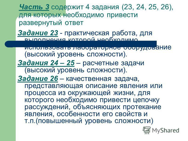 Часть 3 содержит 4 задания (23, 24, 25, 26), для которых необходимо привести развернутый ответ Задание 23 - практическая работа, для выполнения которой необходимо использовать лабораторное оборудование (высокий уровень сложности). Задания 24 – 25 – р
