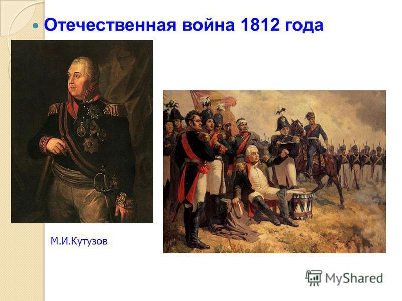 Отечественная война 1812 года М.И.Кутузов