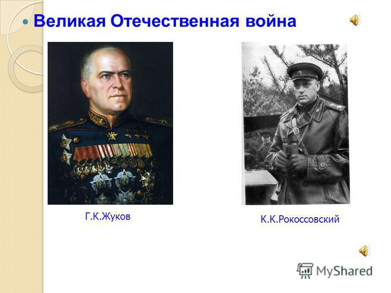 Великая Отечественная война Г.К.Жуков К.К.Рокоссовский