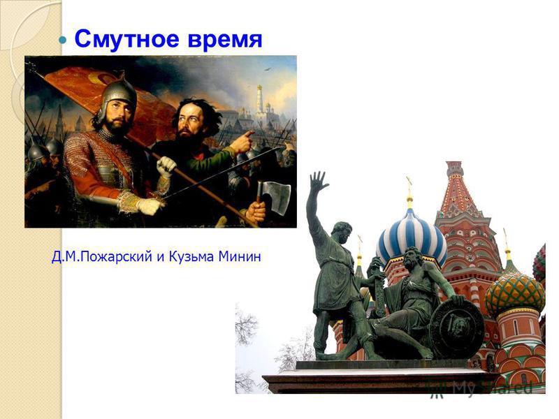 Смутное время Д.М.Пожарский и Кузьма Минин