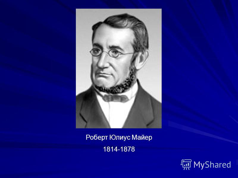 Роберт Юлиус Майер 1814-1878