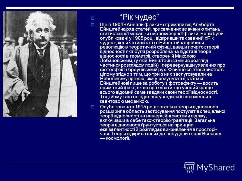 Рік чудес Ще в 1904 «Аннали фізики» отримали від Альберта Ейнштейна ряд статей, присвячених вивченню питань статистичної механіки і молекулярної фізики. Вони були опубліковані у 1905 році, відкривши так званий «Рік чудес», коли чотири статті Ейнштейн
