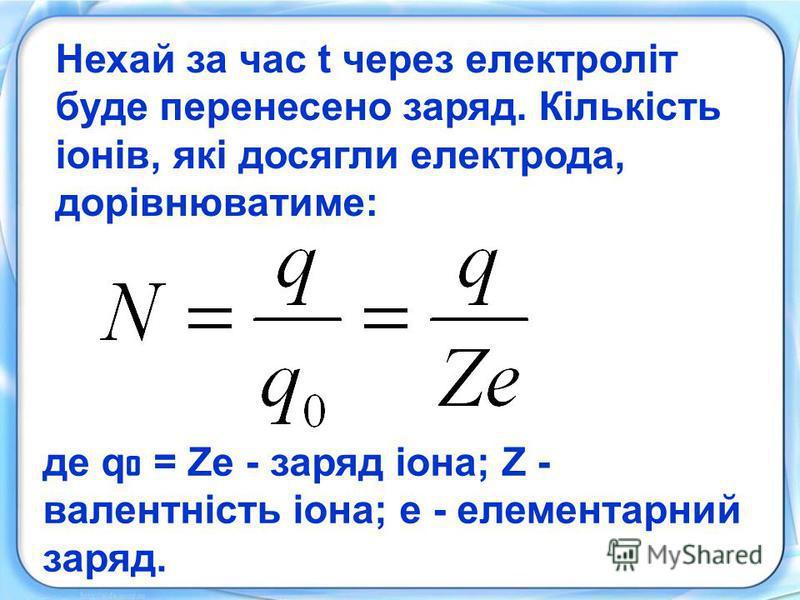 Нехай за час t через електроліт буде перенесено заряд. Кількість іонів, які досягли електрода, дорівнюватиме: де q o = Ze - заряд іона; Z - валентність іона; e - елементарний заряд.