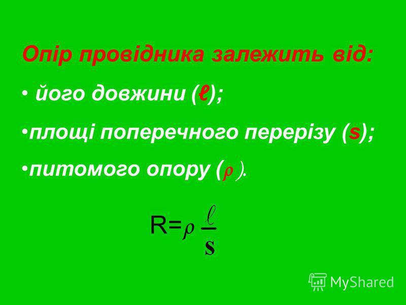 Опір провідника залежить від: його довжини (); площі поперечного перерізу (s); питомого опору ( ρ ). R= ρ