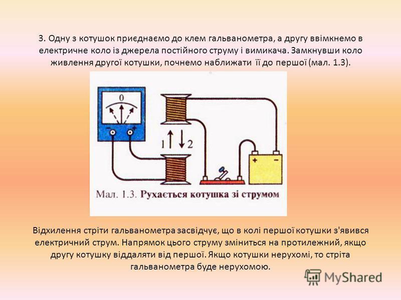 2. Закріпимо підковоподібний магніт у лапках штатива. Провідник, приєднаний до клем гальванометра, вводитимемо в міжполюсний простір, і виводитимемо з нього (мал. 1.2). Стрілка гальванометра також: відхилятиметься спочатку в один, а потім у протилежн