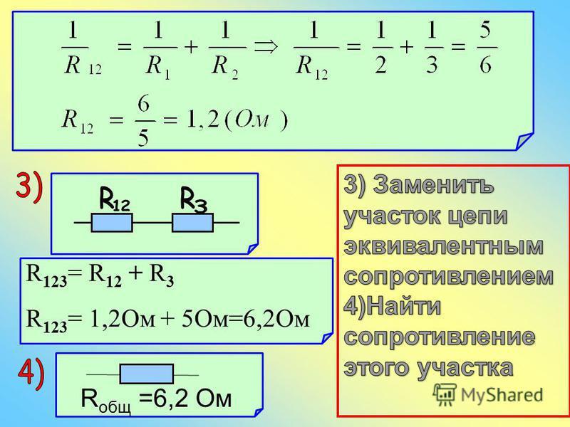 R 123 = R 12 + R 3 R 123 = 1,2Ом + 5Ом=6,2Ом R общ =6,2 Ом