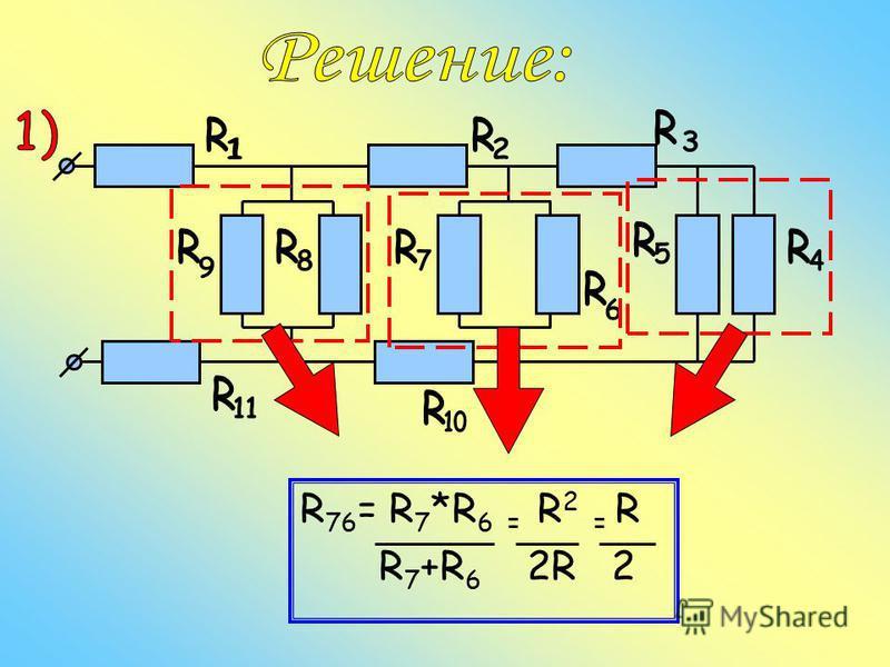 R 76 = R 7 *R 6 = R 2 = R R 7 +R 6 2R 2