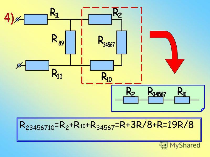 R 23456710 =R 2 +R 10 +R 34567 =R+3R/8+R=19R/8