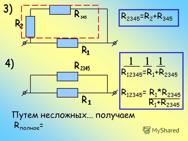 R 2345 =R 2 +R 345 Путем несложных... получаем R полное = R 12345 =R 1 +R 2345 R 12345 = R 1 *R 2345 R 1 +R 2345