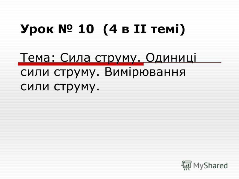 Урок 10 (4 в ІІ темі) Тема: Сила струму. Одиниці сили струму. Вимірювання сили струму.