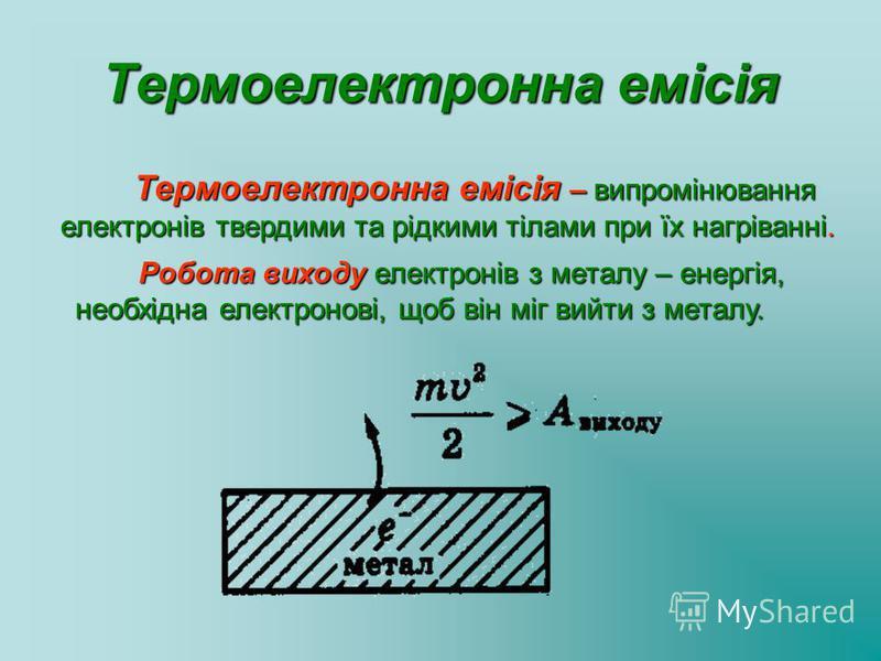 Термоелектронна емісія Термоелектронна емісія – випромінювання електронів твердими та рідкими тілами при їх нагріванні. Робота виходу електронів з металу – енергія, необхідна електронові, щоб він міг вийти з металу.