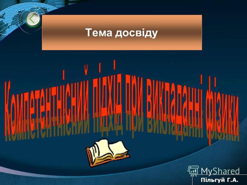 Тема досвіду Пільгуй Г.А.