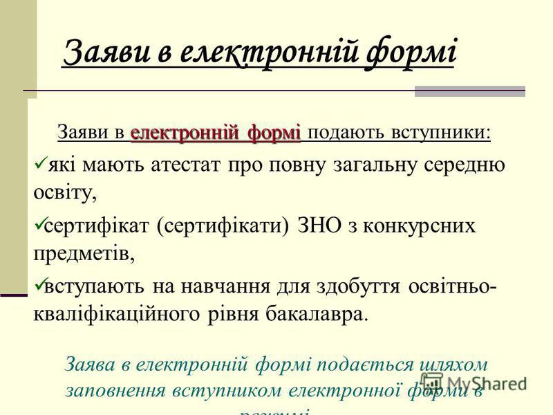 До заяви вступник додає: документ державного зразка про раніше здобутий освітній (освітньо-кваліфікаційний) рівень, на основі якого здійснюється вступ, і додаток до нього; сертифікат (-и) Українського центру оцінювання якості освіти; медичну довідку