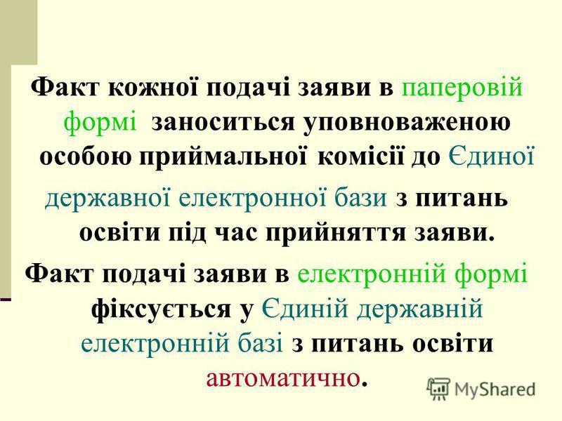 Вступник може подати заяву в паперовій або в електронній формі не більше ніж до 5 вищих навчальних закладів України та не більше ніж на 3 напрями (спеціальності) у кожному з них