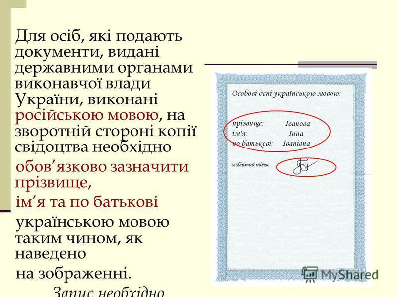 - особи, яким станом на 1 вересня 2011 року не виповнилося шістнадцять років і які не мають паспорта, можуть подавати КОПІЮ СВІДОЦТВА ПРО НАРОДЖЕННЯ.