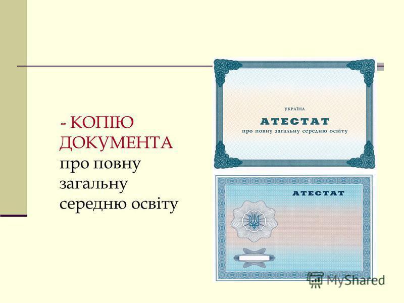Для осіб, які подають документи, видані державними органами виконавчої влади України, виконані російською мовою, на зворотній стороні копії свідоцтва необхідно обовязково зазначити прізвище, імя та по батькові українською мовою таким чином, як наведе