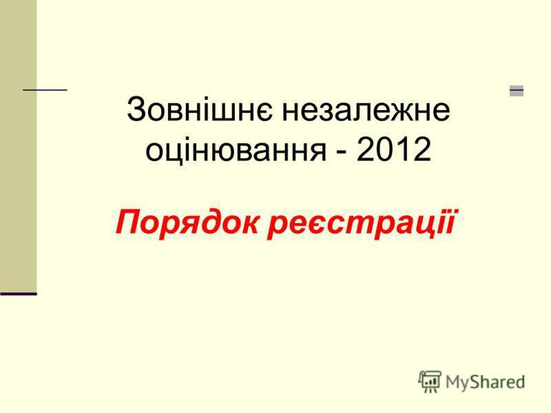 КРОК 5 ОФОРМІТЬ ЗАЯВУ-РЕЄСТРАЦІЙНУ КАРТКУ. Зробити це можна самостійно, скориставшись Програмою створення заяви-реєстраційної картки, розробленою Українським центром оцінювання якості освіти та розміщеною на офіційних веб-сайтах УЦОЯО та ІФРЦОЯО (з 9