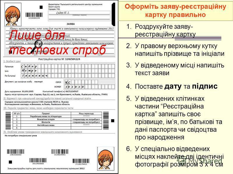 У середовищі програми потрібно ввести: Дату народження Дані документа, за яким будете реєструватись Контактні телефони Адресу проживання (Населений пункт для проходження тестування буде призначено з врахуванням вказаної учасником адреси. На цю адресу