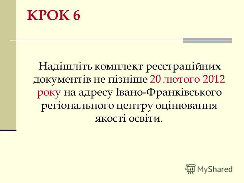 Повний комплект реєстраційних документів включає заяву-реєстраційну картку та додатки до неї, які є її невідємною складовою: копія паспортного документа; довідка з місця навчання за зразком, установленим Українським центром оцінювання якості освіти;
