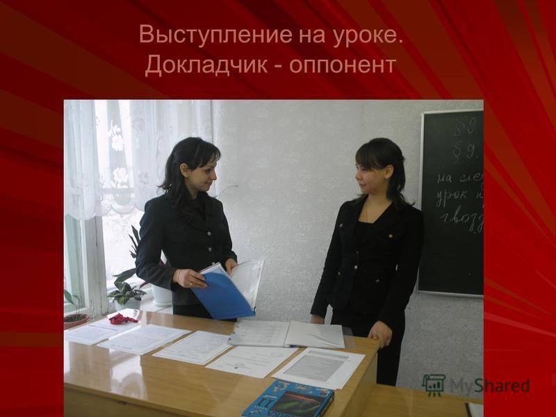 Выступление на уроке. Докладчик - оппонент