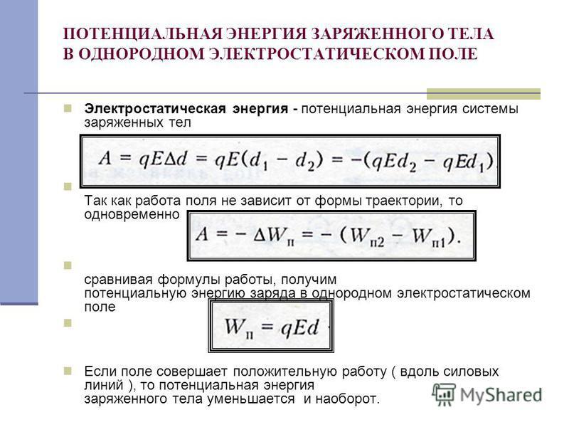 ПОТЕНЦИАЛЬНАЯ ЭНЕРГИЯ ЗАРЯЖЕННОГО ТЕЛА В ОДНОРОДНОМ ЭЛЕКТРОСТАТИЧЕСКОМ ПОЛЕ Электростатическая энергия - потенциальная энергия системы заряженных тел Так как работа поля не зависит от формы траектории, то одновременно сравнивая формулы работы, получи