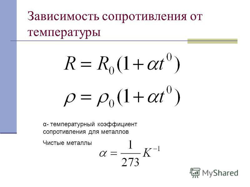Зависимость сопротивления от температуры α- температурный коэффициент сопротивления для металлов Чистые металлы