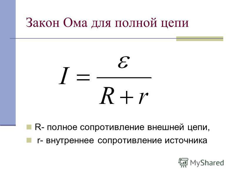 Закон Ома для полной цепи R- полное сопротивление внешней цепи, r- внутреннее сопротивление источника