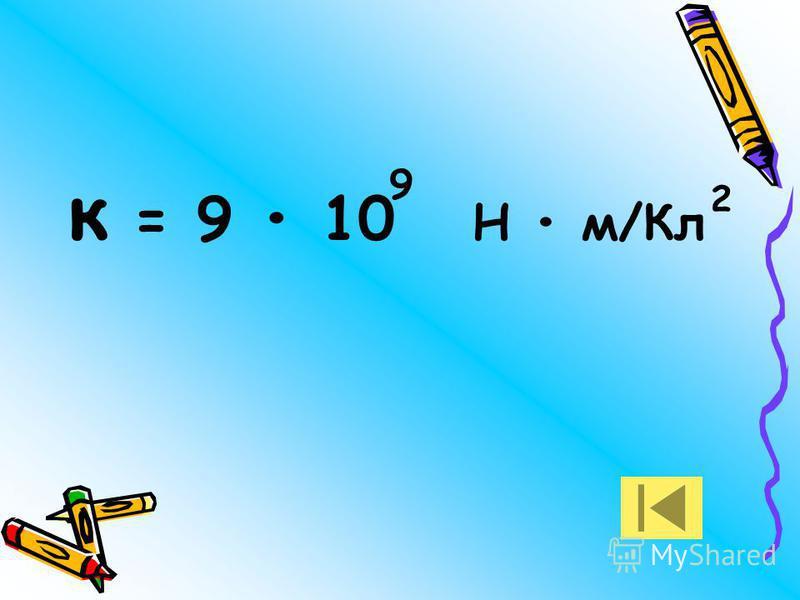 к = 9 10 Н м/Кл 9 2