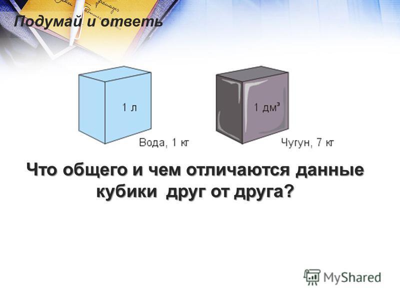 Подумай и ответь Что общего и чем отличаются данные кубики друг от друга?
