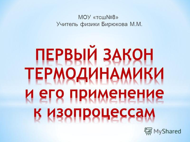 МОУ «тсш 8» Учитель физики Бирюкова М.М.
