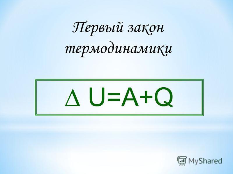 U=A+Q Первый закон термодинамики