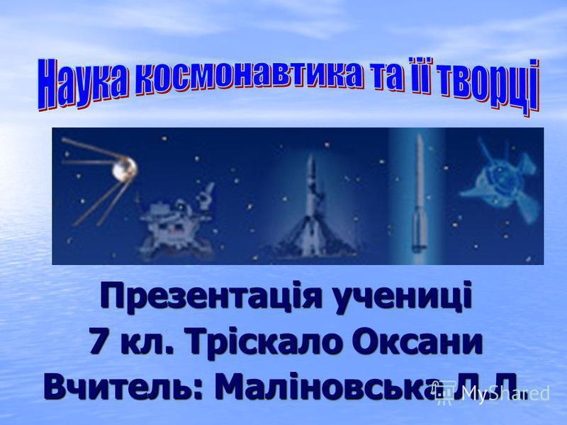 Презентація учениці 7 кл. Тріскало Оксани Вчитель: Маліновська Л.Л.