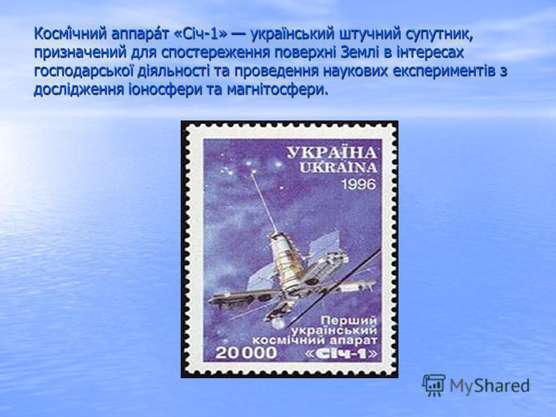 Космі́чний аппара́т «Січ-1» український штучний супутник, призначений для спостереження поверхні Землі в інтересах господарської діяльності та проведення наукових експериментів з дослідження іоносфери та магнітосфери.