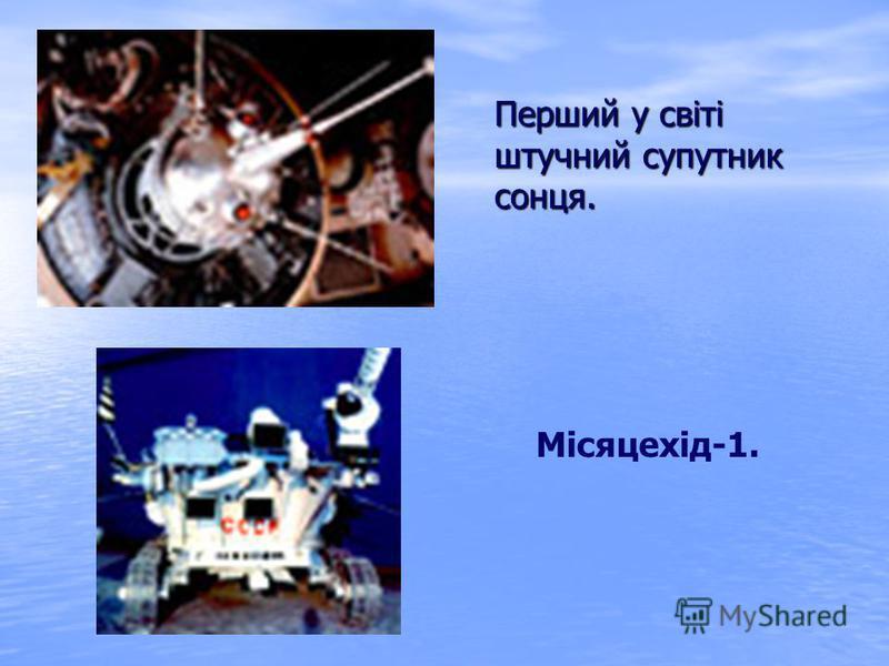Перший у світі штучний супутник сонця. Місяцехід-1.