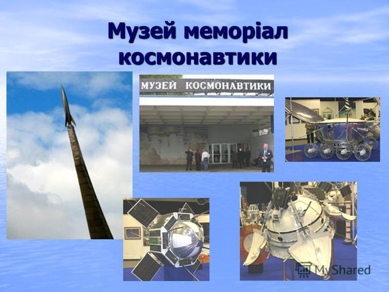 Музей меморіал космонавтики