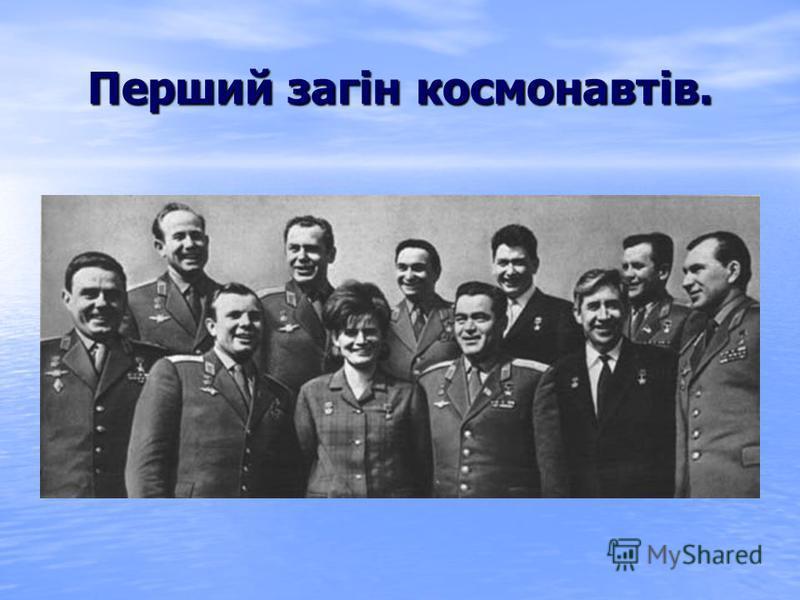 Перший загін космонавтів.