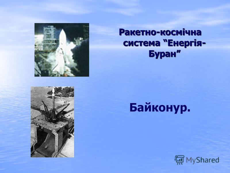 Ракетно-космічна система Енергія- Буран Байконур.