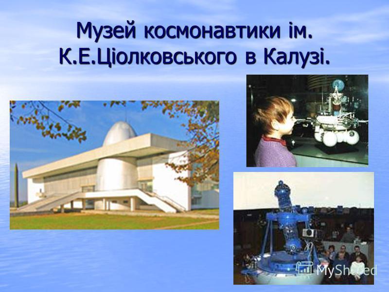 Музей космонавтики ім. К.Е.Ціолковського в Калузі.
