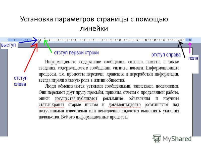 Установка параметров страницы с помощью линейки