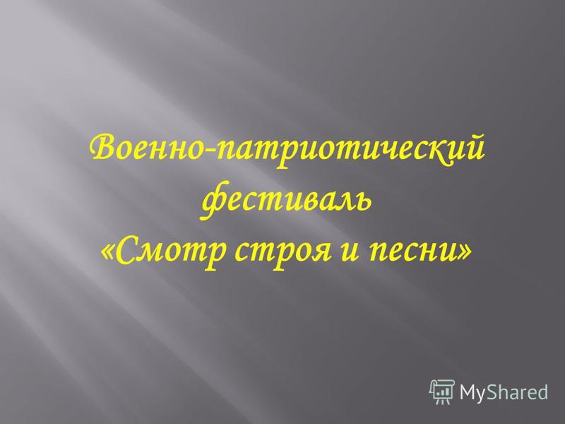 Военно-патриотический фестиваль «Смотр строя и песни»