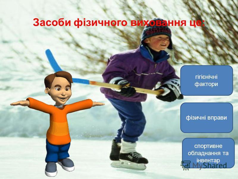 Засоби фізичного виховання це: фізичні вправи гігієнічні фактори спортивне обладнання та інвентар