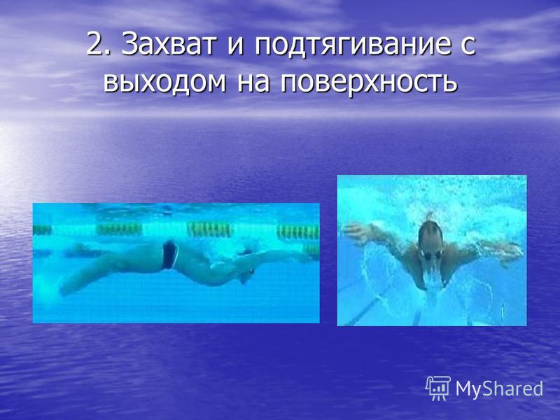2. Захват и подтягивание с выходом на поверхность