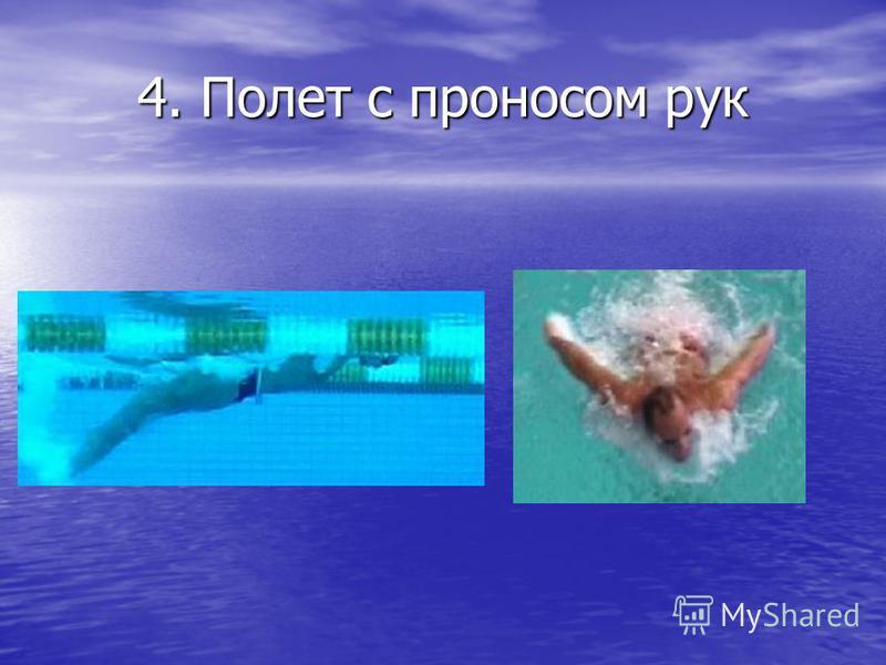 4. Полет с проносом рук