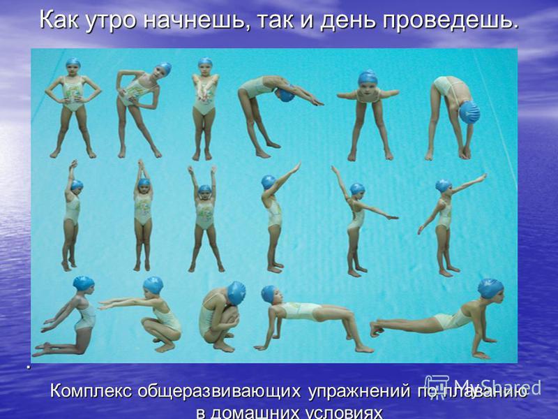 Как утро начнешь, так и день проведешь.. Комплекс общеразвивающих упражнений по плаванию в домашних условиях
