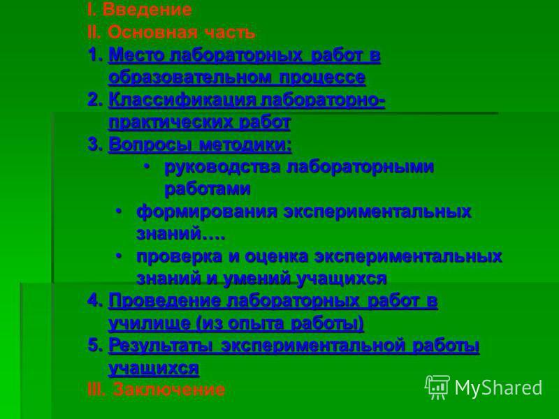 I. Введение II. Основная часть 1. Место лабораторных работ в образовательном процессе 2. Классификация лабораторно- практических работ 3. Вопросы методики: руководства лабораторными работами руководства лабораторными работами формирования эксперимент