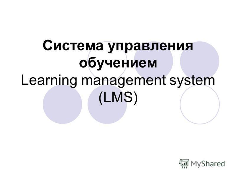 Система управления обучением Learning management system (LMS)