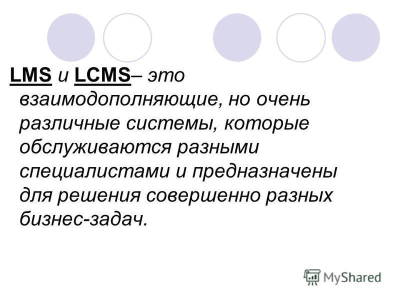 LMS и LCMS– это взаимодополняющие, но очень различные системы, которые обслуживаются разными специалистами и предназначены для решения совершенно разных бизнес-задач.