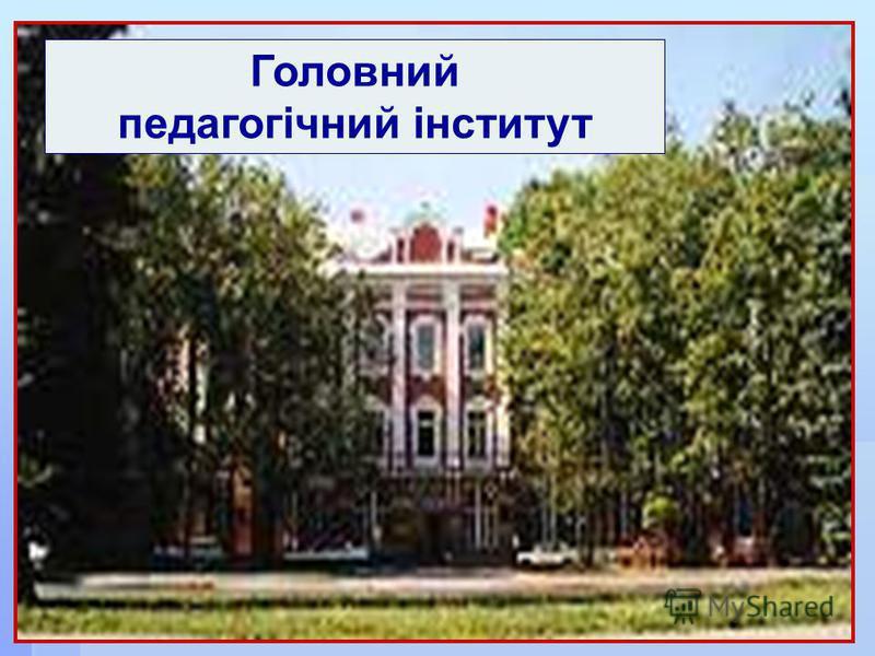Головний педагогічний інститут